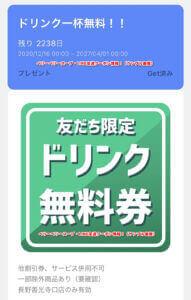 ベリーベリースープ・LINE友達クーポン情報!(サンプル画像)