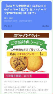 ステラおばさんのクッキーのLINE友達クーポン情報!(サンプル画像)