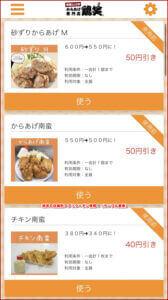 鶏笑の店舗別アプリクーポン情報!(サンプル画像)