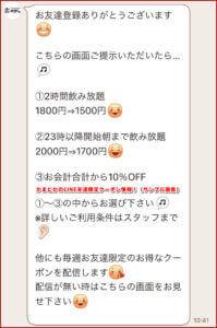 かまどかのLINE友達限定クーポン情報!(サンプル画像)