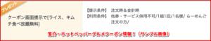宝介・ホットペッパーグルメクーポン情報!(サンプル画像)