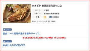 かまどかの食べタイム掲載クーポン情報!(サンプル画像)