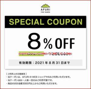 AFURIのオンラインショップ掲載クーポン情報!(サンプル画像)6