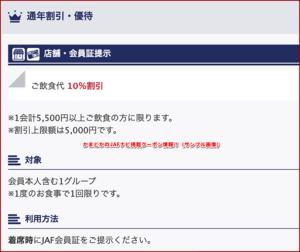 かまどかのJAFナビ掲載クーポン情報!(サンプル画像)