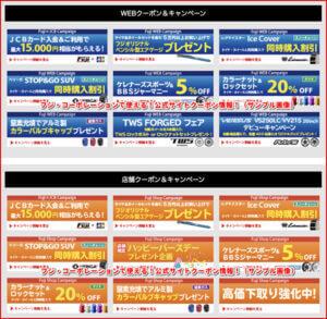 フジ・コーポレーションで使える!公式サイトクーポン情報!(サンプル画像)2