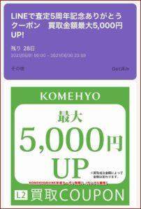 KOMEHYOのLINE友達クーポン情報!(サンプル画像)3
