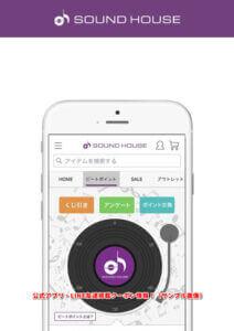 公式アプリ・LINE友達掲載クーポン情報!(サンプル画像)