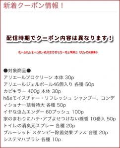 ホームセンターバローのLINE友達クーポン情報!(サンプル画像)A