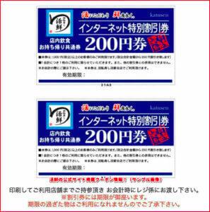 活鮮の公式サイト掲載クーポン情報!(サンプル画像)