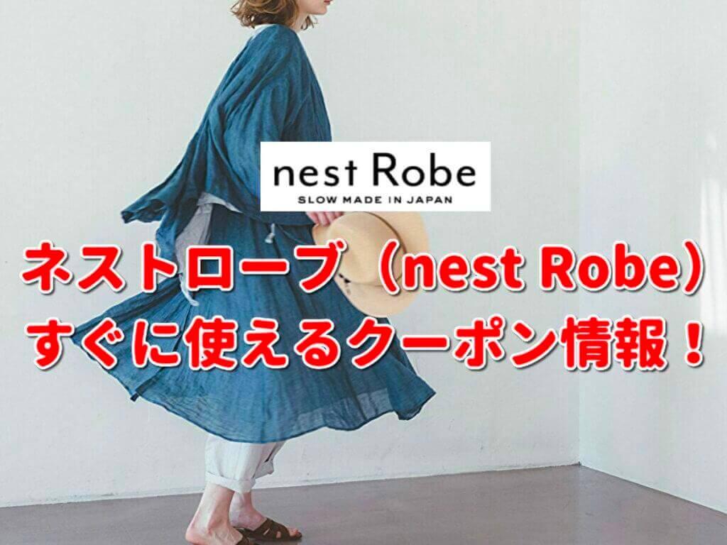 ネストローブ(nest Robe)クーポン最新情報!【2021年9月版】