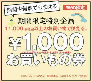 Combiminiオンラインショップクーポン情報!(サンプル画像)