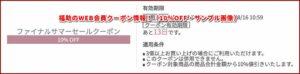 福助のWEB会員クーポン情報!(10%OFF・サンプル画像)