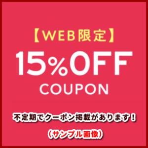 コーエンのオンラインショップ掲載クーポン情報!(サンプル画像)