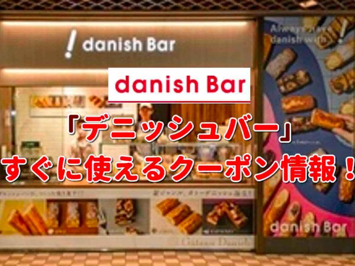 デニッシュバー(danish Bar)クーポン最新情報!【2021年8月版】