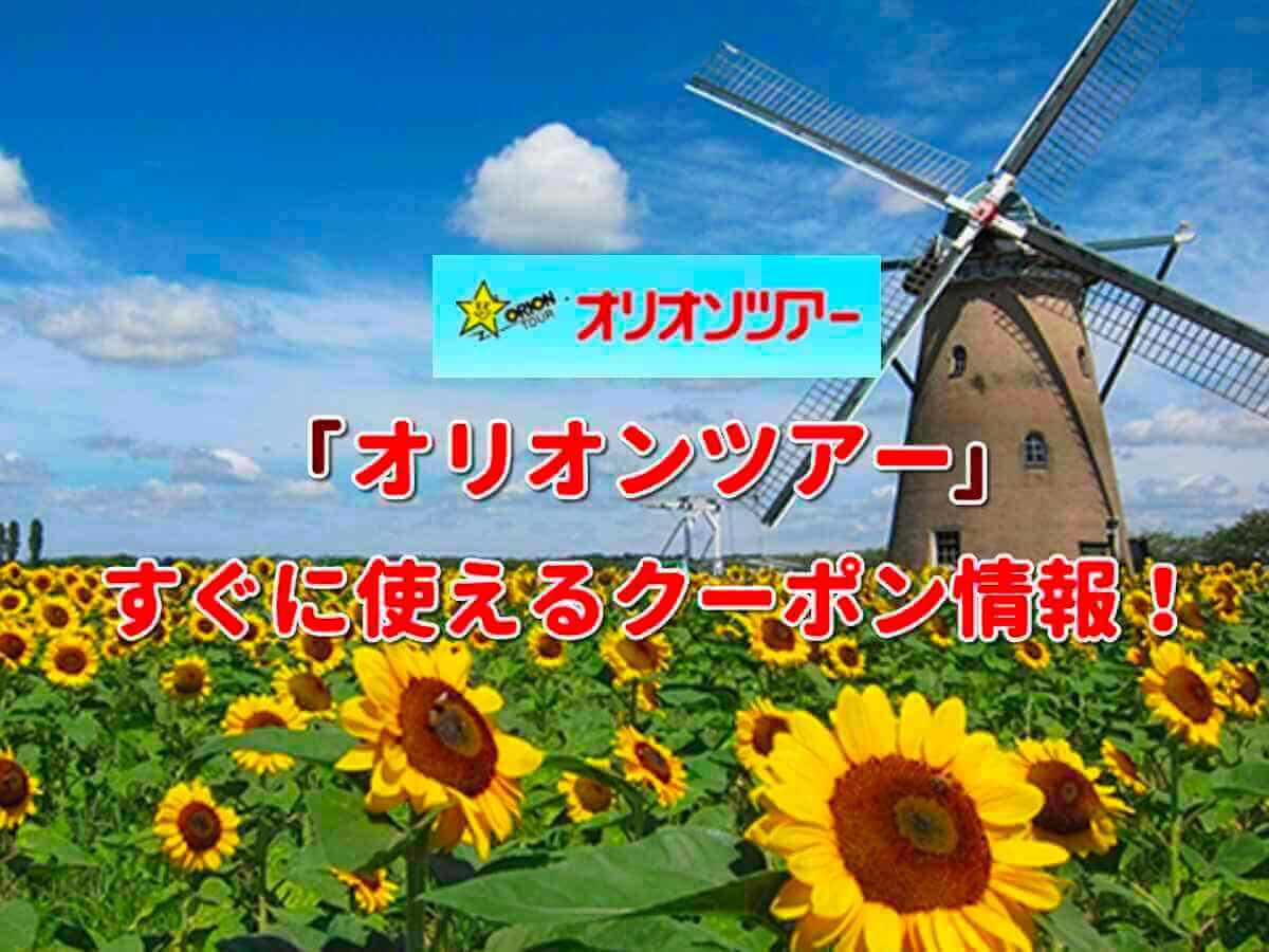 オリオンツアー(ORION TOUR)クーポン最新情報!【2021年8月版】