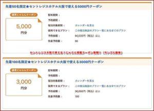 セントレジス大阪で使える!じゃらん掲載クーポン情報!(サンプル画像)