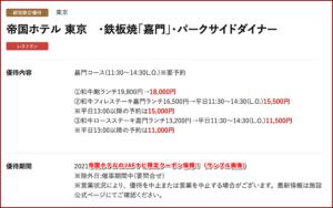帝国ホテルのJAFナビ限定クーポン情報!(サンプル画像)