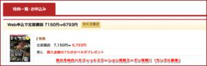 旅の手帖のベネフィットステーション掲載クーポン情報!(サンプル画像)