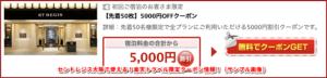 セントレジス大阪で使える!楽天トラベル限定クーポン情報!(サンプル画像)