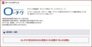 ローチケで使える!JAFナビ掲載クーポン情報!(サンプル画像)