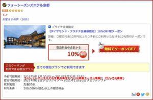 フォーシーズンズホテル京都の楽天トラベル掲載クーポン情報!(サンプル画像)