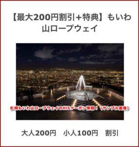 札幌もいわ山ロープウェイのHISクーポン情報!(サンプル画像)