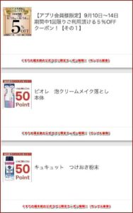 くすりの福太郎の公式アプリ限定クーポン情報!(サンプル画像)