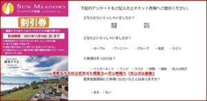 清里テラスの公式サイト掲載クーポン情報!(サンプル画像)