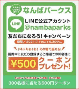 なんばパークスのLINE友達クーポン情報!(サンプル画像)