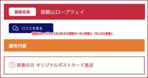 函館山ロープウェイのJAFナビ掲載クーポン情報!(サンプル画像)