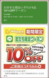 ウェルパークのLINE友達クーポン情報!(サンプル画像)