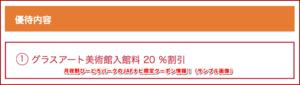 月夜野びーどろパークのJAFナビ限定クーポン情報!(サンプル画像)