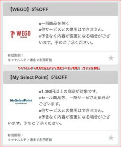 キャナルシティ博多の公式アプリ限定クーポン情報!(サンプル画像)