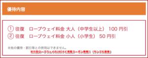 谷川岳ロープウェイのJAFナビ掲載クーポン情報!(サンプル画像)
