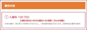 三溪園で使える!JAFナビ掲載クーポン情報!(サンプル画像)