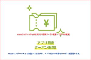 mozoワンダーシティの公式アプリ限定クーポン情報!(サンプル画像)