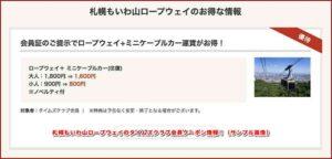 札幌もいわ山ロープウェイのタイムズクラブ会員クーポン情報!(サンプル画像)
