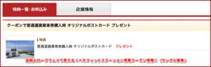 函館山ロープウェイで使える!ベネフィットステーション掲載クーポン情報!(サンプル画像)